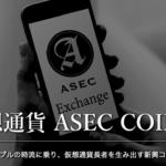 asecコインの魅力と仮想通貨のチャートについて