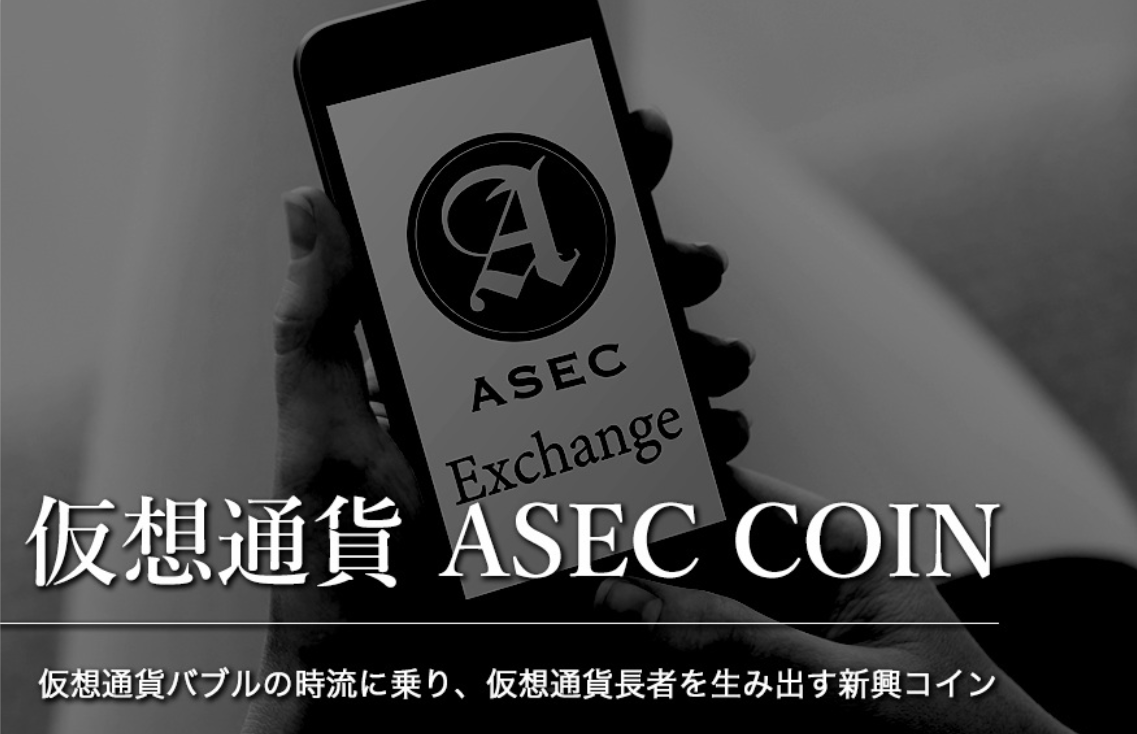 asecコインの魅力と仮想通貨のチャートについてのイメージ画像