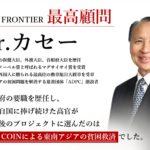 タイの元外務大臣がプロデュースする期待の新興コインとは?