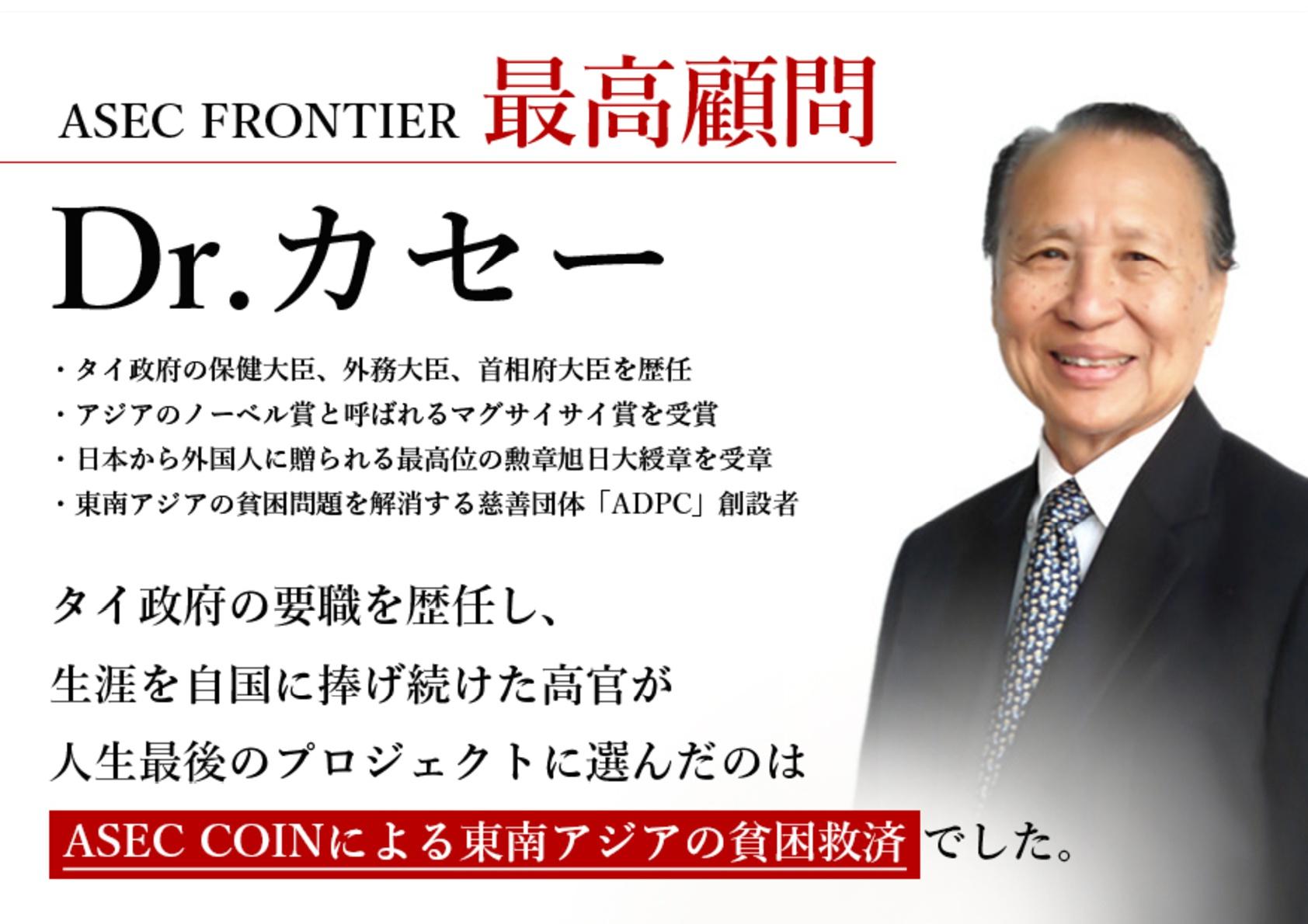 タイの元外務大臣がプロデュースする期待の新興コインのイメージ画像