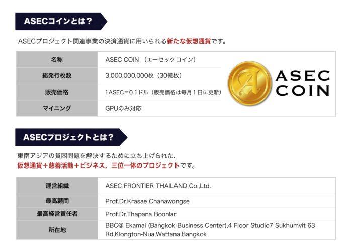 ASECコインは順調に価格が高騰のイメージ画像
