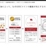 ASECの最新情報と仮想通貨のコインの販売事業者について