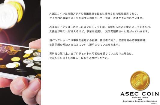 ASECコインについての画像