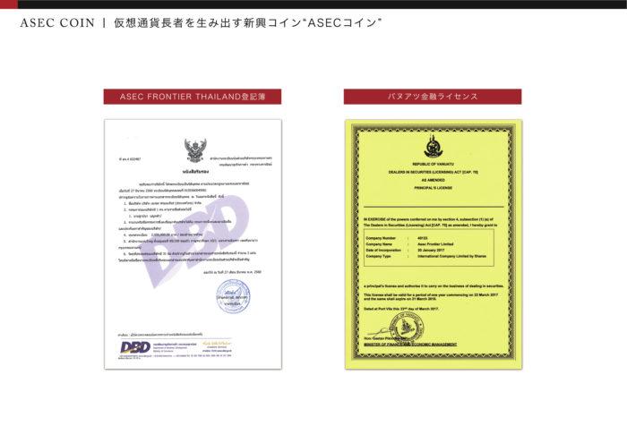 ASEC FRONTIER-thailandのイメージ画像