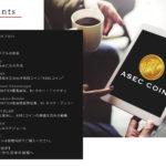asecコインは詐欺かどうか!?ここ最近のエーセックコインの評判について