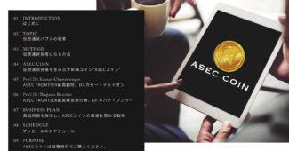 asecコインは詐欺かどうか!?ここ最近のエーセックコインの評判についてにイメージ画像