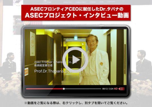 「ASECコイン」の講演会情報。Dr.タパナ・ブンラーが来日の画像