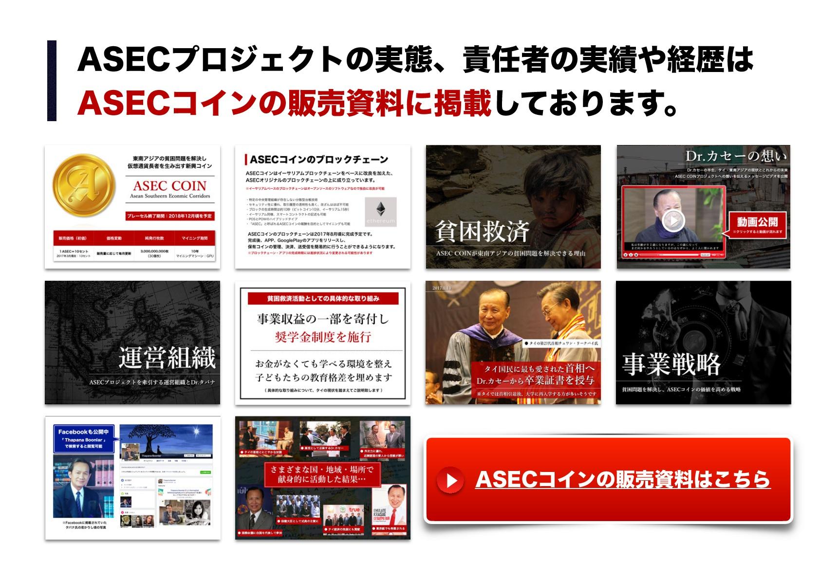 ASECフロンティアの最高顧問、Prof.Dr.カセー・チャナオンの来日講演のイメージ画像