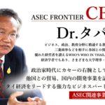 11月11日、12日ASECフロンティアのCEO来日。語られる内容とは?