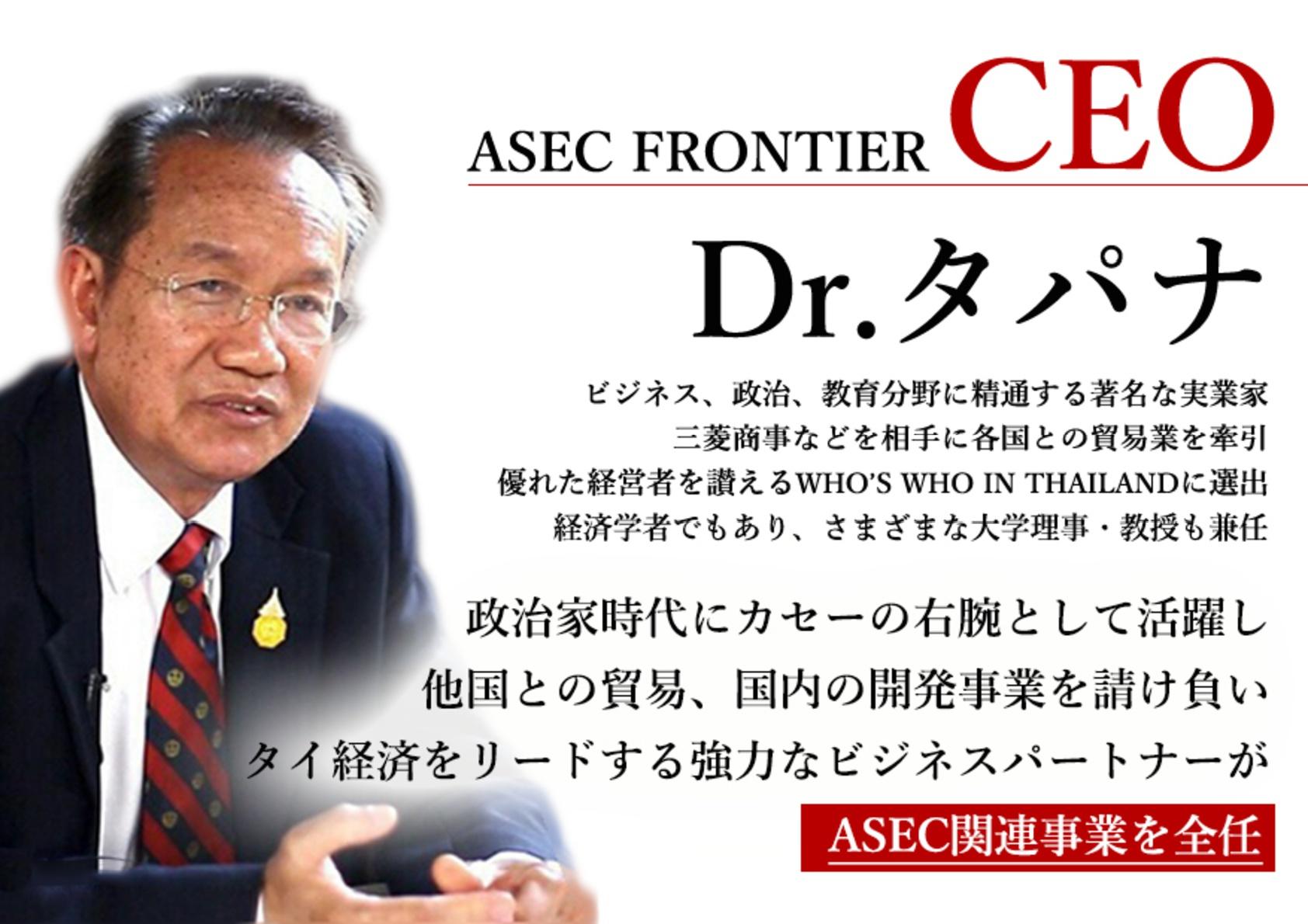 11月11日、12日ASECフロンティアのCEO来日。語られる内容とは?のイメージ画像