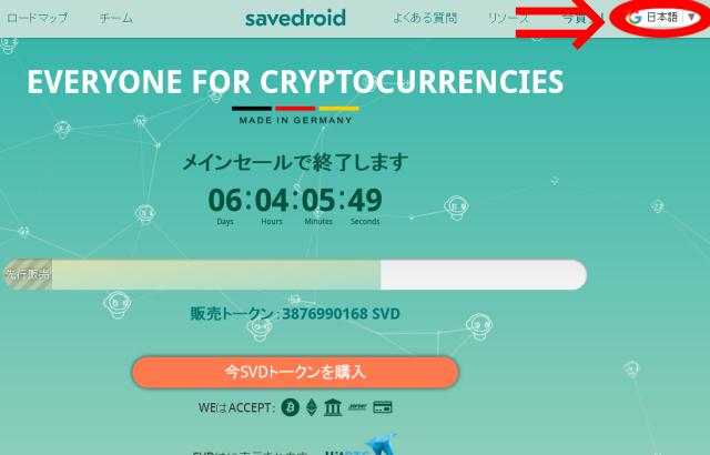 仮想通貨 Savedroid(セーブドロイド=SVD)の購入方法(登録方法)のイメージ画像
