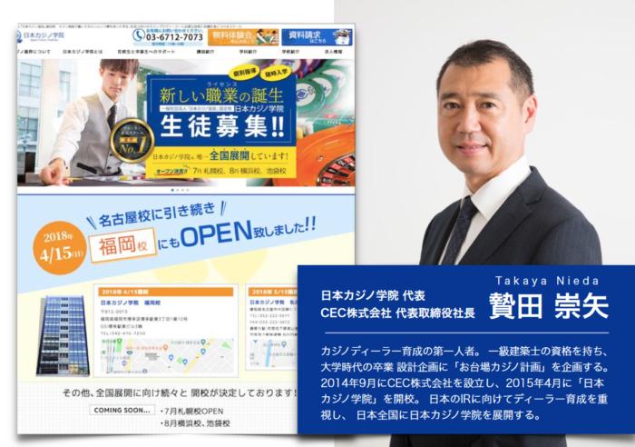 日本カジノ学院 代表・贄田 崇矢氏