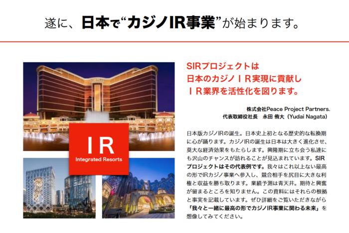 遂に日本でカジノIR事業が始まります。