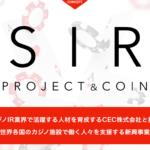 遂にカジノ実施法案が成立!SIRプロジェクトとSIRコインの未来の展望とは