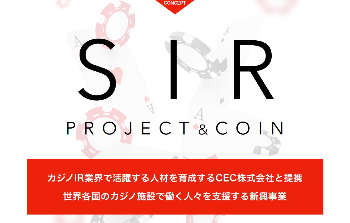 SIRプロジェクトとは
