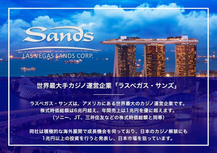 世界最大手カジノ運営企業「ラスベガス・サンズ」