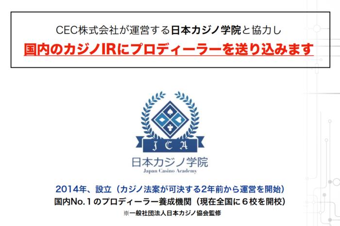 日本カジノ学院は国内ナンバーワンのプロディーラー養成機関