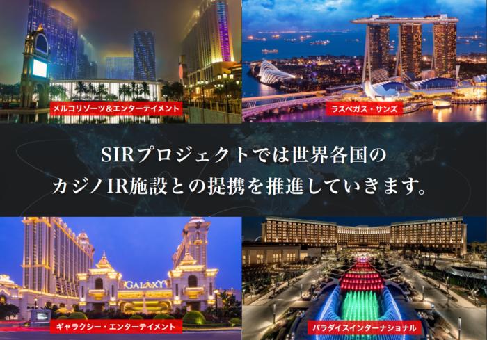 SIRプロジェクトでは世界各国のカジノIR施設との提携を推進していきます。