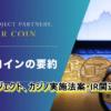 「仮想通貨SIRコイン(サーコイン)」とSIRプロジェクト、カジノ実施法案・IR関連の詳細